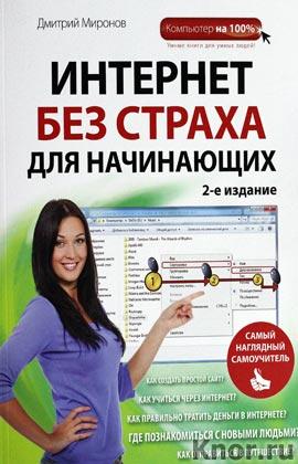 """Дмитрий Миронов """"Интернет без страха для начинающих. Самый наглядный самоучитель"""" Серия """"Компьютер на 100%. Самый наглядный самоучитель"""""""
