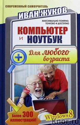 """Иван Жуков """"Компьютер и ноутбук для любого возраста"""" Серия """"Современный самоучитель"""""""