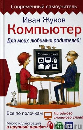 """Иван Жуков """"Компьютер. Для моих любимых родителей!"""" Серия """"Современный самоучитель"""""""