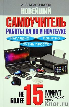 """А.Г. Красичкова """"Новейший самоучитель работы на ПК и ноутбуке. Наглядно, понятно и очень просто"""" Серия """"Компьютер: просто и понятно"""""""