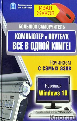 """Иван Жуков """"Большой самоучитель. Компьютер и ноутбук. Все в одной книге"""" Серия """"Полезные книги для всей семьи"""""""