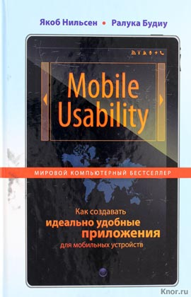 "���� �������, ������ ����� ""Mobile Usability. ��� ��������� �������� ������� ���������� ��� ��������� ���������"" ����� ""������� ������������ ����������"""