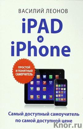 """������� ������ """"iPad � iPhone. ������� � �������� �����������"""" ����� """"������������ �����"""""""
