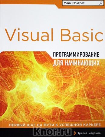 "Майк МакГрат ""Программирование на Visual Basic для начинающих"" Серия ""Программирование для начинающих"""