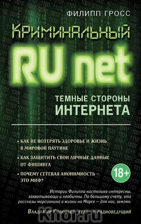 """Флипп Гросс """"Криминальный Runet. Темные стороны Интернета"""" Серия """"Темные стороны Интернета. Расследование-сенсация"""""""