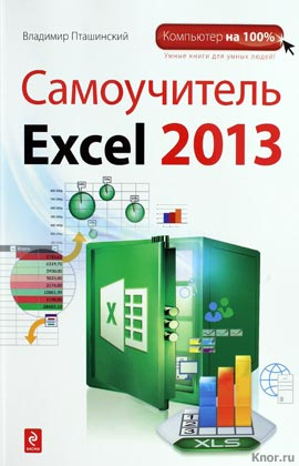 """�������� ���������� """"����������� Excel 2013"""" ����� """"��������� �� 100%"""""""