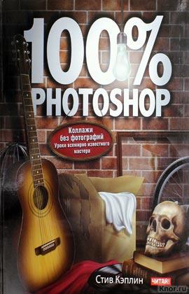 """Стив Кэплин """"100% Photoshop. Коллажи без фотографий"""" Серия """"Компьютерная графика"""""""