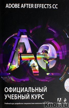 """Adobe After Effects CC. Официальный учебный курс + DVD-диск. Серия """"Официальный учебный курс"""""""