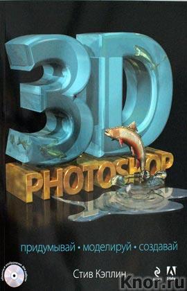"""Стив Кэплин """"3D Photoshop"""" + CD-диск. Серия """"Мировой компьютерный бестселлер"""""""