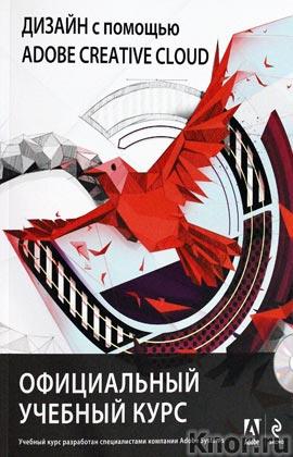 """Михаил Райтман """"Дизайн с помощью Adobe Creative Cloud. Официальный учебный курс"""" + DVD-диск. Серия """"Официальный учебный курс"""""""