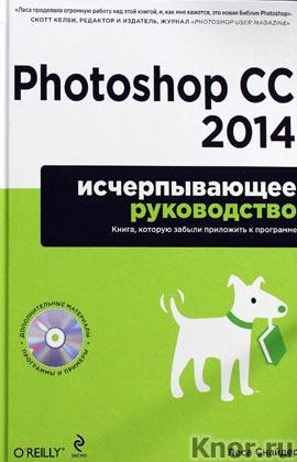 """Леса Снайдер """"Photoshop CC 2014. Исчерпывающее руководство"""" + CD-диск. Серия """"Мировой компьютерный бестселлер"""""""
