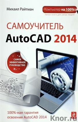 "������ ������� ""����������� AutoCAD 2014"" ����� ""��������� �� 100%"""