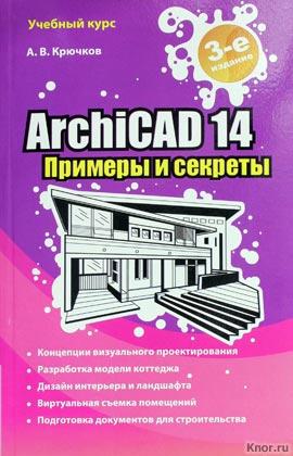 """В.А. Крючков """"ArchiCAD 14. Примеры и секреты"""""""