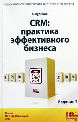 """А. Кудинов """"CRM: Практика эффективного бизнеса"""""""