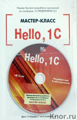 """В.В. Рыбалка """"Hello, 1C. Пример быстрой разработки приложений на платформе """"1С: Предприятие 8.3"""". Мастер-класс"""" + CD-диск"""