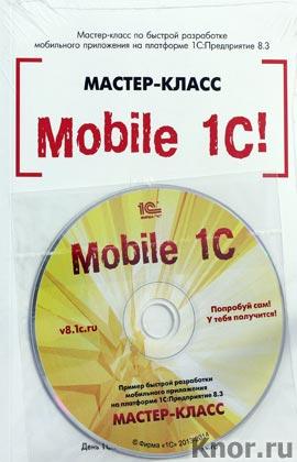 """В.В. Рыбалка """"Mobile 1С. Пример быстрой разработки мобильного приложения на платформе """"1С: Предприятие 8.3"""". Мастер-класс"""" + CD-диск"""