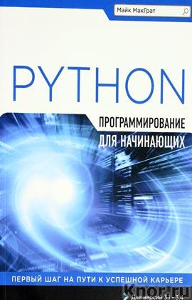 """Майк МакГрат """"Программирование на Python для начинающих"""" Серия """"Программирование для начинающих"""""""