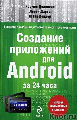 """Кармен Делессио и др. """"Создание приложений для Android за 24 часа"""" Серия """"Мировой компьютерный бестселлер"""""""