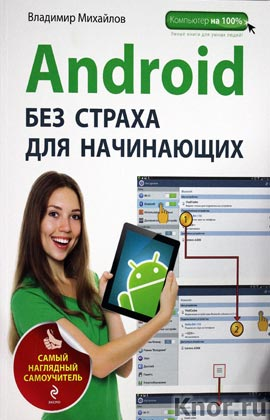 """�������� �������� """"Android ��� ������ ��� ����������"""" ����� """"��������� �� 100%. ����� ��������� �����������"""""""