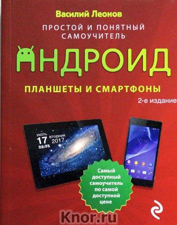 """Майк МакГрат """"Создание приложений на Android для начинающих"""" Серия """"Программирование для начинающих"""""""