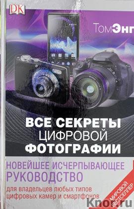 """Том Энг """"Все секреты цифровой фотографиию. Новейшее исчерпывающее руководство"""""""