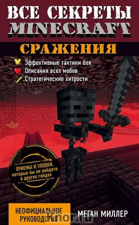 "Майкл Миллер ""Все секреты Minecraft. Сражения"" Серия ""Minecraft"""