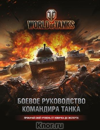 """Т. Хэтфилд """"World of Tanks. Боевое руководство командира танка"""" Серия """"Подарочные издания. World of Tanks"""""""