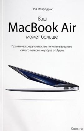 """Пол Макфедрис """"Ваш MacBook Air может больше. Практическое руководство по использованию самого легкого ноутбука от Apple"""""""
