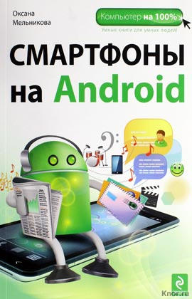 "������ ���������� ""��������� �� Android"" ����� ""��������� �� 100%"""