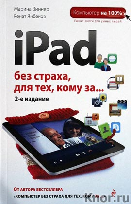 "Марина Виннер, Ренат Янбеков ""iPad без страха для тех, кому за..."" Серия ""Компьютер на 100%"""