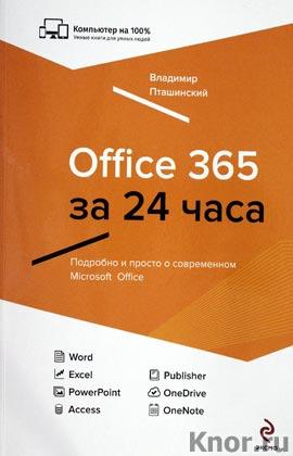 """Владимир Пташинский """"Office 365 за 24 часа"""" Серия """"Компьютер на 100%"""""""