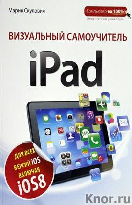 """�.�. �������� """"���������� ����������� iPad"""" ����� """"��������� �� 100%"""""""