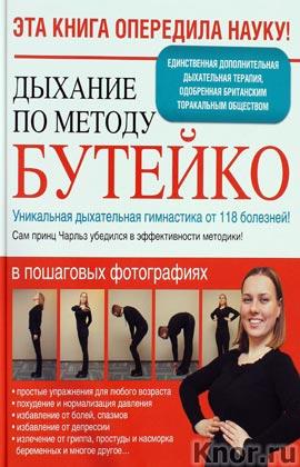 Дыхание по методу Бутейко. Уникальная дыхательная гимнастика от 118 болезней