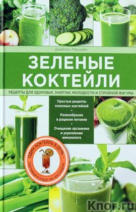 """Манхейм Джейсон """"Зеленые коктейли. Рецепты для здоровья, энергии, молодости и стройной фигуры"""" Серия """"Сыроедение. Программа здорового питания"""""""