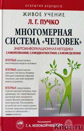 """Л.Г. Пучко, Г.А. Непокойчицкий """"Многомерная Система """"Человек"""""""