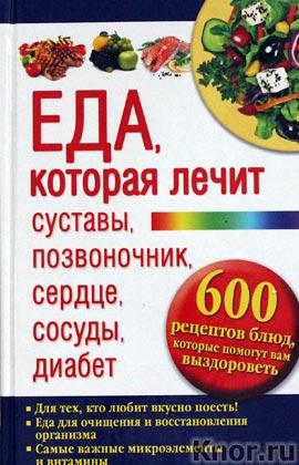 """Ю. Пернатьев """"Еда, которая лечит суставы, позвоночник, сердце, сосуды, диабет. 600 рецептов блюд, которые помогут"""""""