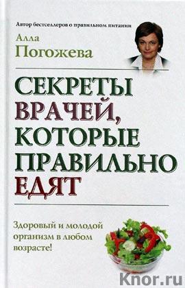 """Алла Погожева """"Секреты врачей, которые правильно едят"""" Серия """"Секреты людей"""""""