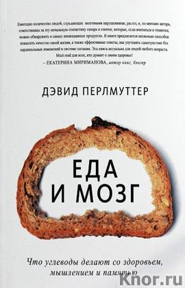 """Дэвид Перлмуттер """"Еда и мозг. Что углеводы делают со здоровьем, мышлением и памятью"""" Серия """"Здоровое питание"""""""