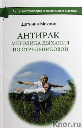 """Михаил Щетинин """"АнтиРак. Методика дыхания по Стрельниковой"""""""