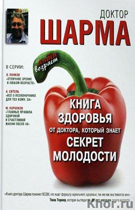 """Доктор Р. Шарма """"Книга здоровья от доктора, который знает секрет молодости. Живи дольше - становись моложе"""" Серия """"Антивозраст"""""""