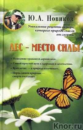 """Юрий Новиков """"Лес - место силы"""""""