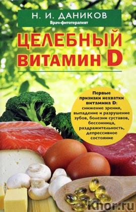 """Николай Даников """"Целебный витамин D"""" Серия """"Я привлекаю здоровье"""""""