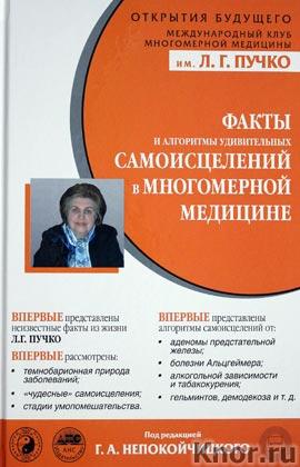 """Г.А. Непокойчицкий """"Факты и алгоритмы удивительных самоисцелений в многомерной медицине"""""""
