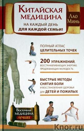 """Лао Минь """"Китайская медицина на каждый день для каждой семьи. Полный атлас целительных точек. 200 упражнений, восстанавливающих энергию"""" Серия """"Восточная медицина. Лучшее"""""""