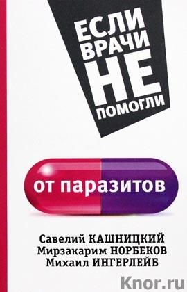 """Савелий Кашницкий и др. """"От паразитов"""" Серия """"Если врачи не помогли"""""""