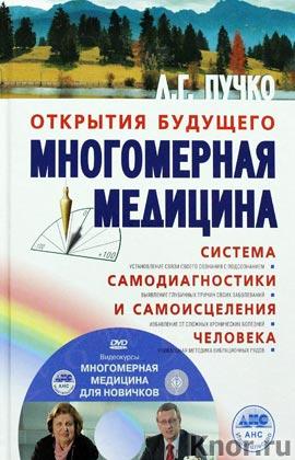 """Л.Г. Пучко """"Многомерная медицина. Система самодиагностики и самоисцеления человека"""" + DVD-диск"""