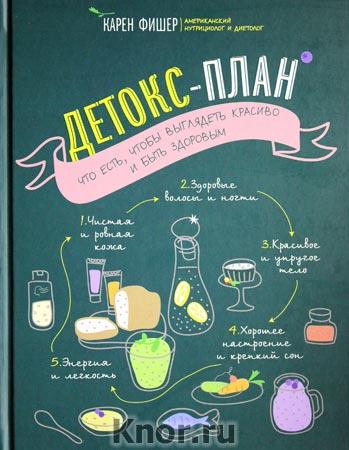 """Карен Фишер """"Детокс-план. Что есть, чтобы выглядеть красиво и быть здоровым"""" Серия """"Лучшие мировые диеты"""""""