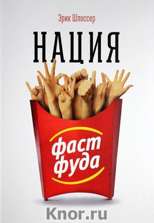 """Эрик Шлоссер """"Нация фастфуда"""""""