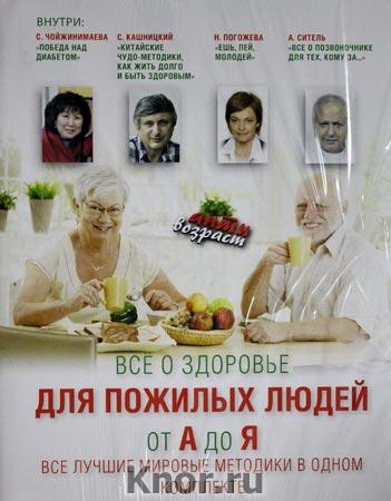 """С. Чойжинимаева, С. Кашницкий и др. """"Все о здоровье для пожилых людей от А до Я. Все лучшие мировые методики в одном комплекте"""""""