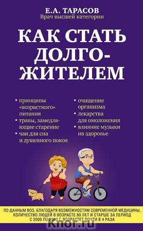 """Е.А. Тарасов """"Как стать долгожителем"""" Серия """"99 лет активной жизни"""""""